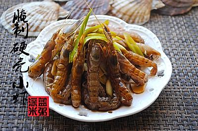 腌制硬壳小虾——嘎巴虾