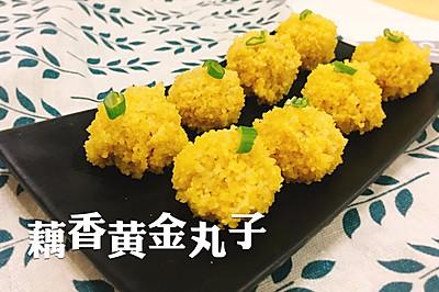 #硬核菜谱制作人#宝宝辅食   藕香黄金肉丸