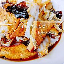 白菜木耳烧豆腐