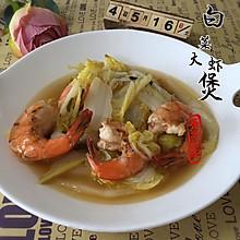 白菜大虾煲