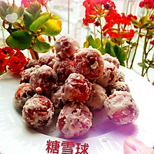 #福气年夜菜#,山楂糖雪球