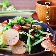 #快手又营养,我家的冬日必备菜品#饭遭殃之辣味霉干菜炒萝卜