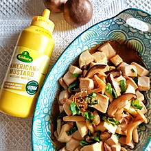 减脂瘦身美容抗癌就吃它~芥末菌菇炖豆腐