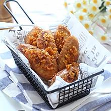 #做饭吧!亲爱的#无敌好吃的咸蛋黄焗鸡翅