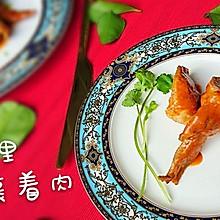 娘惹天使咖喱鸡翼【鸡翅包肉】泰式泰国菜蜜桃爱营养师私厨