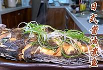 日式酱油煮鱼的做法