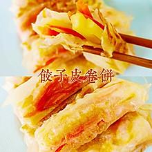 饺子皮卷饼
