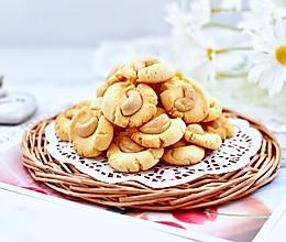 #我们约饭吧#腰果酥小饼干的做法