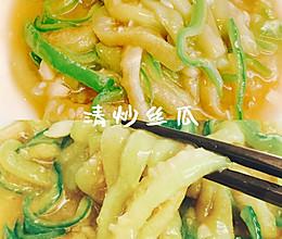 #营养小食光#清炒丝瓜的做法