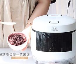 脱糖紫米饭的做法