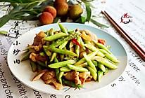 教你一招把五花肉做到极致喷香——芦笋小炒肉的做法