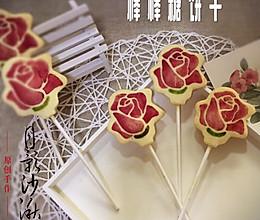 棒棒糖印花饼干(0色素纯天然)的做法