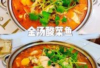 """#安佳一口""""新""""年味#年夜饭压轴菜酸菜鱼的做法"""