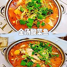 """#安佳一口""""新""""年味#年夜饭压轴菜酸菜鱼"""