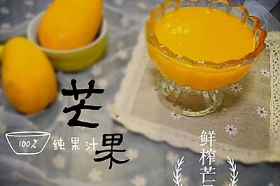 鲜榨芒果汁(破壁机)