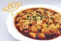 #豪吉川香美味#川香麻婆豆腐的做法