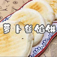 #鲜到鲜得,月满中秋,沉鱼落宴#萝卜丝饼