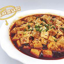 #豪吉川香美味#川香麻婆豆腐