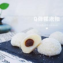 #简易点心#Q弹糯米糍(传统红豆沙馅)