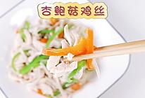 杏鲍菇鸡丝的做法