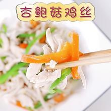 杏鲍菇鸡丝
