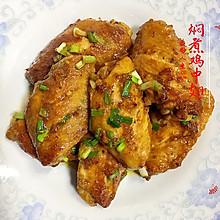 焖煮鸡中翅