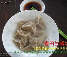 侨乡名小吃·青田生粉饺的做法