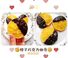 冬日的零食ヾ(๑❛ ▿ ◠๑ )橙子巧克力曲奇