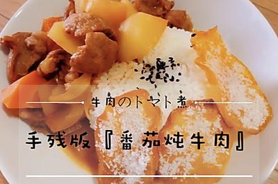 老少皆宜~西红柿炖牛肉(手残不翻车)直火、电饭锅、高压锅通用