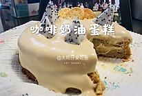 咖啡奶油蛋糕☕~浓浓的咖啡味蛋糕的做法