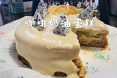 咖啡奶油蛋糕?~濃濃的咖啡味蛋糕