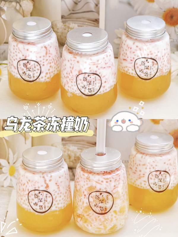 乌龙茶冻撞奶
