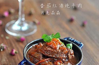 番茄红酒炖牛肉