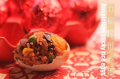 五福糯米彩蛋「厨娘物语」