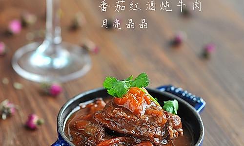 番茄红酒炖牛肉的做法