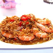 蒜蓉粉丝蒸海虾#铁釜烧饭就是香#