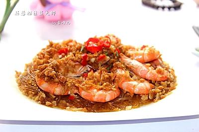 蒜蓉粉丝蒸海虾