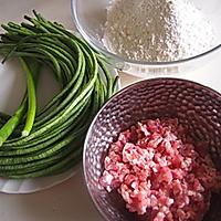 香辣豇豆烫面蒸饺的做法图解1