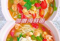 #仙女们的私藏鲜法大PK#咖喱海鲜面的做法