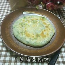 平底锅vs韭菜鸡蛋馅饼