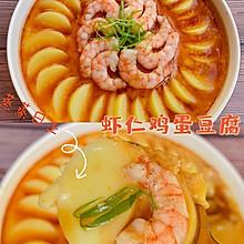 """开运年夜饭""""蒸蒸日上"""",虾仁蒸鸡蛋豆腐"""