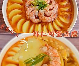 """开运年夜饭""""蒸蒸日上"""",虾仁蒸鸡蛋豆腐的做法"""