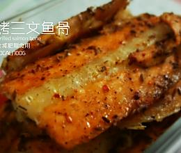 烤三文鱼骨的做法