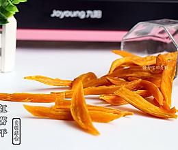 自制红薯干的做法