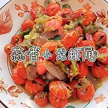 黄油蒜香龙虾尾|真香警告|味觉新体验#中秋团圆食味#