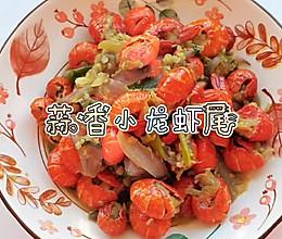 黄油蒜香龙虾尾|真香警告|味觉新体验#中秋团圆食味#的做法