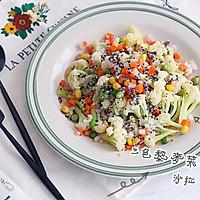 西式沙拉--三色黎麦花菜沙拉#宜家让家更有味#的做法图解17