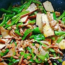 青椒炒肉丝(豆腐干)