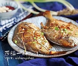 烤鲳鱼的做法