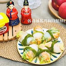 #一勺葱伴侣,成就招牌美味#韩式辣酱白菜鸡肉卷